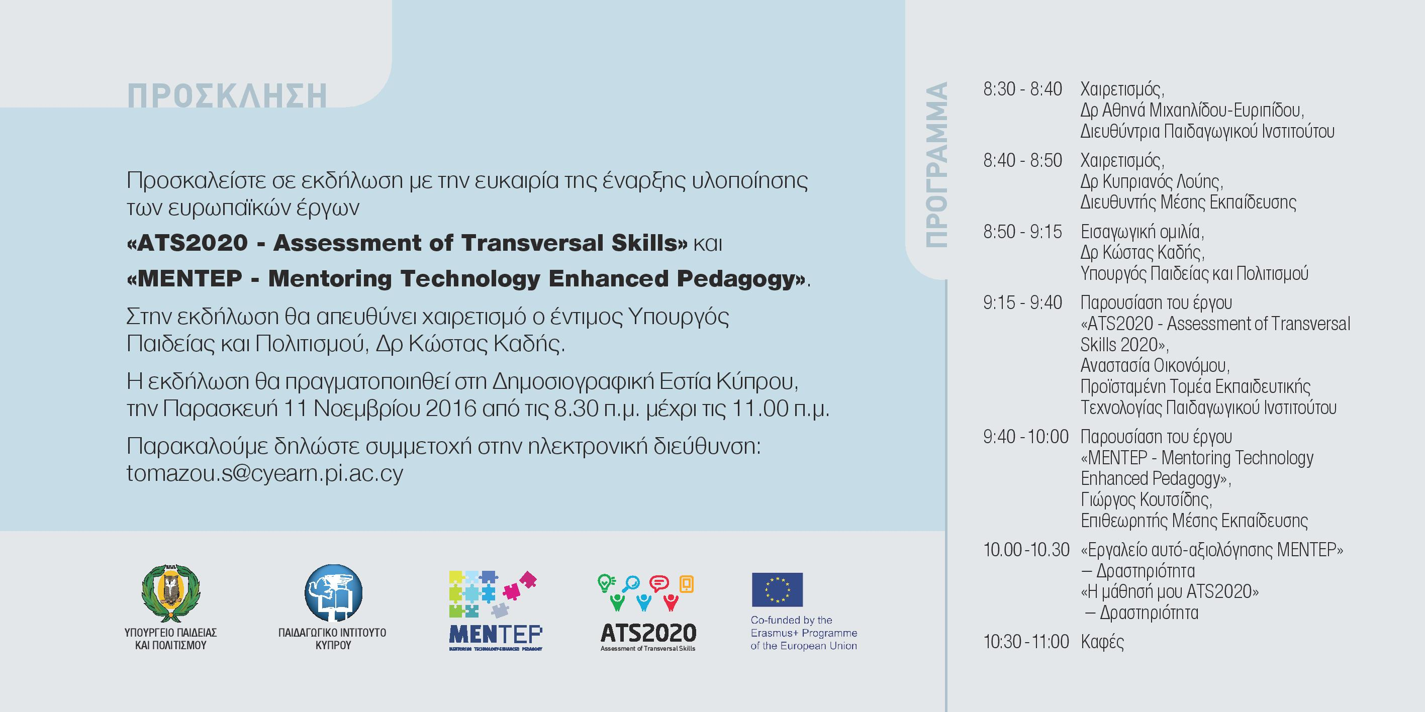 Upcoming event in Nicosia,Cyprus marks commencement of ATS2020 pilot implementation